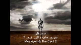 Hastiye Oryan: Masnavi Book2  داستان معاویه و ابلیس قسمت دوم