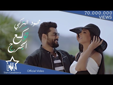 Download  محمود التركي - توكع ع الجرح حصرياً | 2018 | Mahmoud Al Turky - Twka3 3 Aljarh Exclusive Gratis, download lagu terbaru