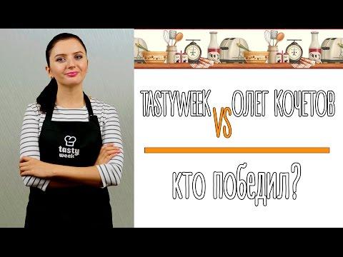 Итоги кулинарного поединка с Олегом Кочетовым