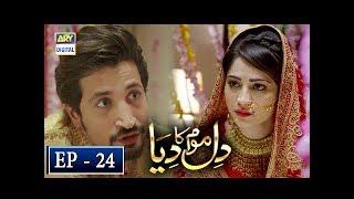 Dil Mom Ka Diya Episode 24 - 13th November 2018 - ARY Digital Drama