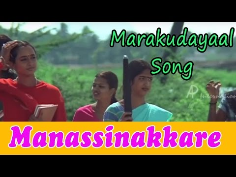 Manassinakkare Malayalam Movie - Marakudayaal Song Video | Jayaram | Nayantara | Ilaiyaraaja video