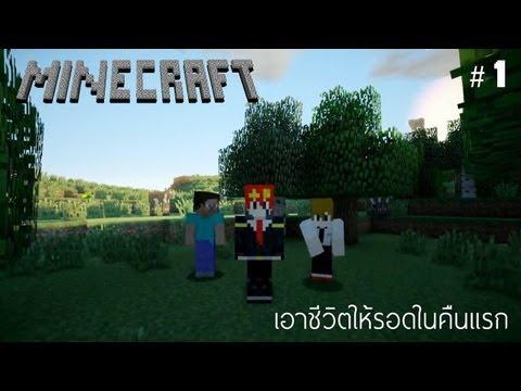 Minecraft - ตอนที่ 1 เอาตัวให้รอดในคืนแรก