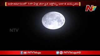 Lunar Eclipse to occur on Guru Purnima after 149 Years Today | NTV
