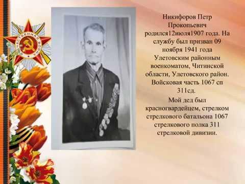 Мой дедушка Никифоров Пётр Прокопьевич
