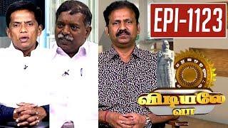Vidiyale Vaa | Epi 1123 | 21/09/2017 | Kalaignar TV