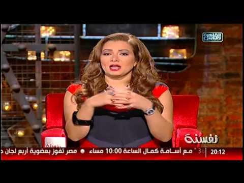 لو بتحبها .. اكتئاب المشاهير.. اسهل 5 وظائف فى مصر..خبير التغذية د/ هانى أبو النجا #نفسنة 13 نوفمبر