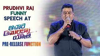 Prudhvi Raj Speech At Achari America Yatra Pre Release Event