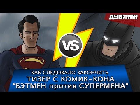 "HISHE-Как следовало закончить Тизер с Комик-Кона""Бэтмен против Супермена"" RUS Дубляж"