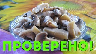 Маринованные грибы шампиньоны. Рецепт быстрого приготовления - всего за 15 минут. Очень вкусно!