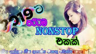 Sinhala song Nonstop 2019 නැටවෙන පට්ටම නන්ස්ටොප් සෙට් එකක් ඇහුවේ නැද්ද Hits Music collection