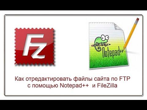 Как отредактировать файлы сайта по FTPc помощью Notepad++  и FileZilla