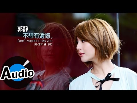 郭靜(Claire Kuo)-不想有遺憾 Don't wanna miss you