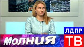 Анастасия Минакова об итогах партийной работы в Самарской области. Молния от 10.10.17