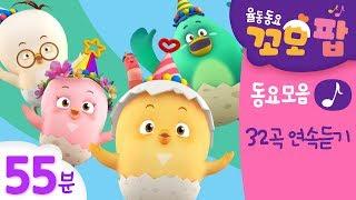 동요모음 | 신나는 어린이날 BEST 인기동요 55분 모음 | 신나고 즐겁게 노래하며 춤쳐요