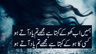 Humay Ab Kho kay khahta hai mujhay tum yaad atay ho   Amazing Potery
