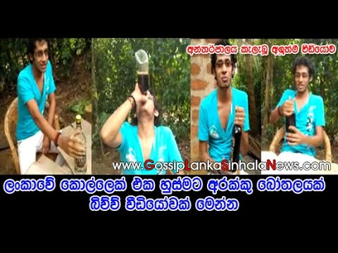 srilanka boy  Drinks A Bottle Of arrack In 15 Seconds - Gossip Lanka Sinhala News