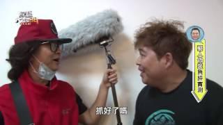 邰智源 邰哥假扮工作人員被眾藝人譙已過氣了、不好笑【綜藝大熱門實境秀】