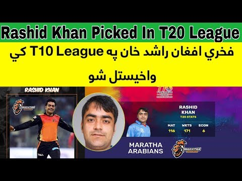 Rashid Khan Sold In T10 League 2018 | Rashid Khan Will Play For Maratha Arabians In T10 League 2018