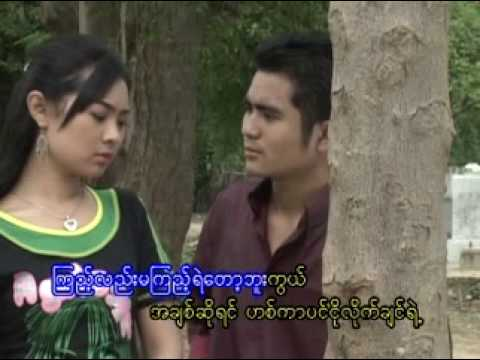 Myanmar Music ''a Mat Ma Cheet Telt A Thel'' By Aung Thu video
