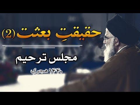 Haqiqat e Bethat (2) - Majlis e Tarheem - Ustad e Mohtaram Syed Jawad Naqvi