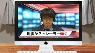 【FDNリモートニュース】地震か?キャンピングトレーラー傾く
