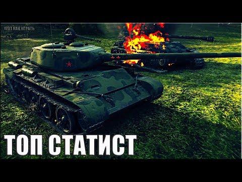 Т-44 ВНИЗУ СПИСКА