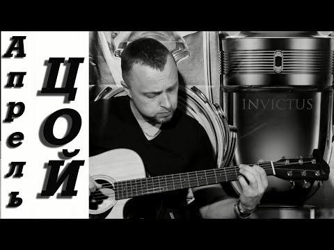 Апрель- Цой (РазборКа)