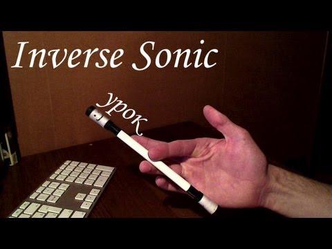 Pen Spinning (Урок): Inverse Sonic