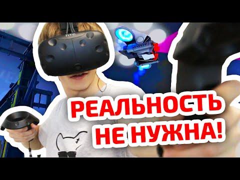 ВИРТУАЛЬНАЯ РЕАЛЬНОСТЬ НОВОГО ПОКОЛЕНИЯ! - HTC VIVE