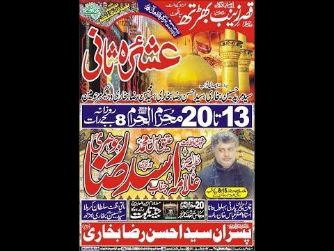 Live Majlis 17 Muharam 2019 Bharath Sialkot