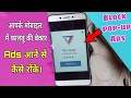 Lagu Block Ad and pop-ups on Android without installing any app. Hindi