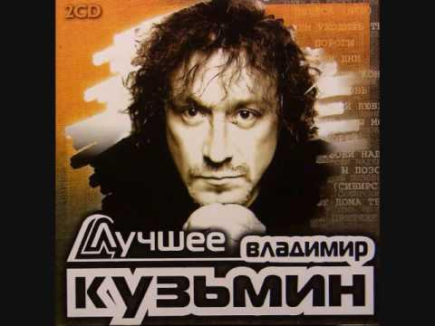 Владимир Кузьмин - Наши дни