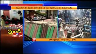 Mirchi Farmers Agitation at Khammam | Demands Minimum Support Price |  Latest Updates