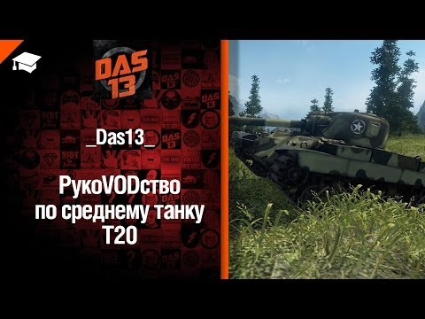 Средний танк T20 - рукоVODство от Das13 [World Of Tanks]