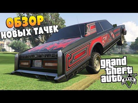 GTA 5 online LowRider 2 Mega Tuning Cars Update У BENNY #3