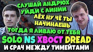 XBOCT, NS, DREAD и SOLO - уберпати в DOTA 2 вспоминает молодость и немного рамсящего Дреда