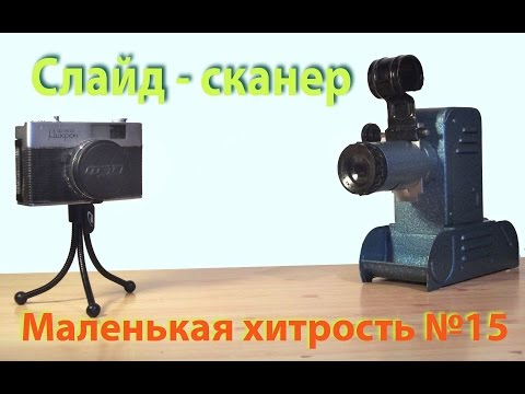 Оцифровка фотопленок своими руками