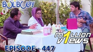 Bulbulay Ep 447 - 2nd April 2017 -  Momo Bani Doctor, Dekhiye Agey Kya Huwa