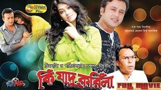Download Ki Jadu Korila | Full HD Bangla Movie | Riaz, Popy, Humayun Faridi, Dolly Zohor | CD Vision 3Gp Mp4