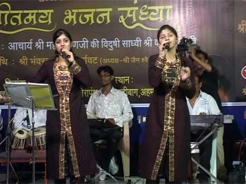 Terapanth Videos-bhikshu Bhikshu Bhikshu Mhari Aatma Pukare-hemalatha Sonal Pipada, Bangalore video