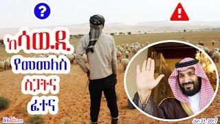 የሳዑዲ ተመላሾች የስነልቦና እና ማህበራዊ ጉዳት - Ethiopians Saudi Returnees and Social Impact - DW