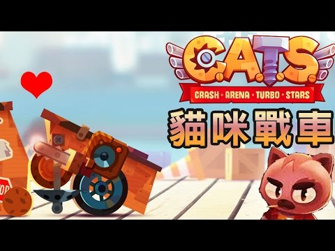 喵星人戰車「飛車大決鬥吧!CATS🐱」|改裝戰鬥車 C.A.T.S. Crash Arena Turbo Stars