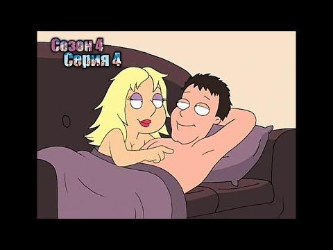 Нарезка лучших моментов Гриффины 4 сезон  4 серия - Популярная Мег