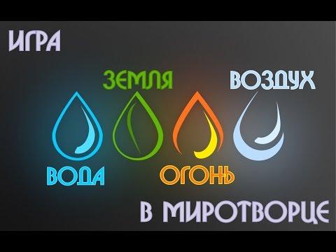 Игра: Вода Земля Огонь Воздух