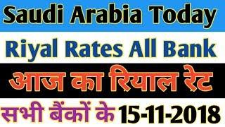 (15-11-2018)Saudi Arabia Live Today Riyal Rates All Bank Hindi Urdu,,By Socho Jano Yaaro