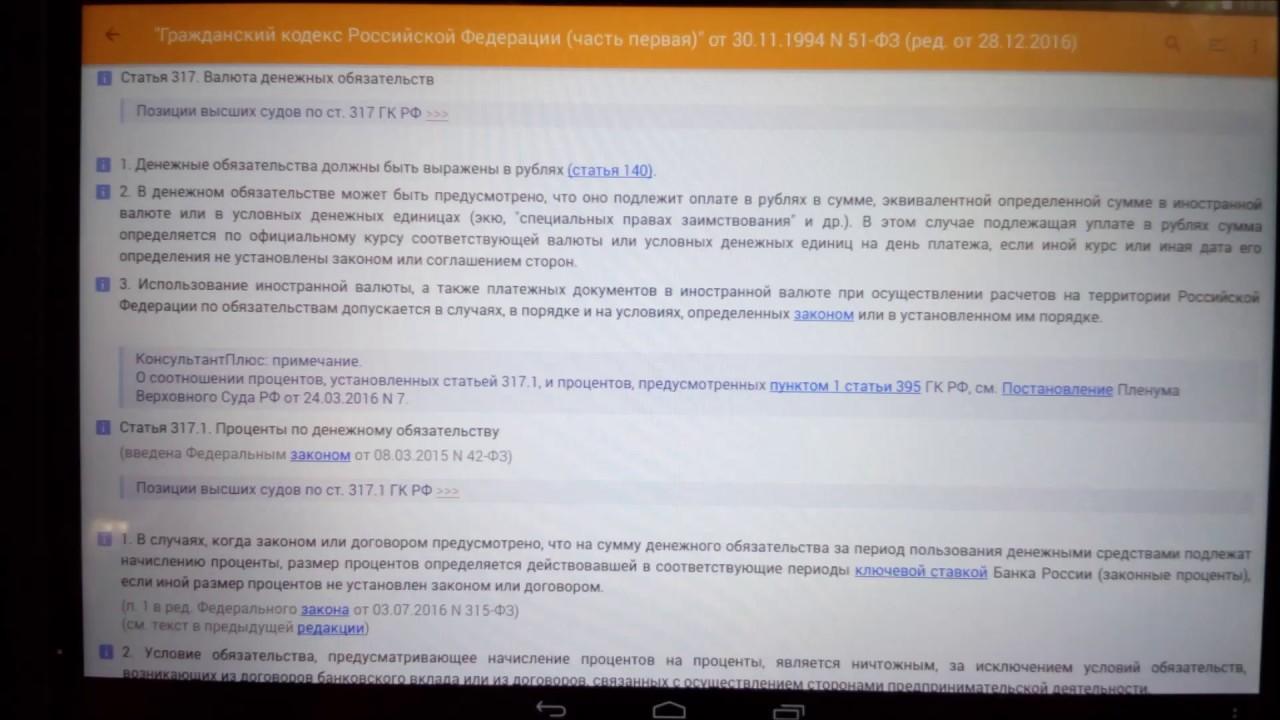 Ст.317.1 проценты по денежному обязательству гражданского кодекса рф