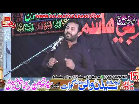 Zakir Safdar Abbas Notak | 15 Safar 2019 | Syedan Wali Gujrat || Raza Production