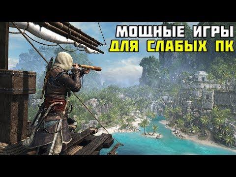 ОПТИМИЗАЦИЯ МОЩНЫХ ИГР ДЛЯ СЛАБЫХ ПК И НОУТОВ (Just Cause 3, Assassin's Creed IV: Black Flag)