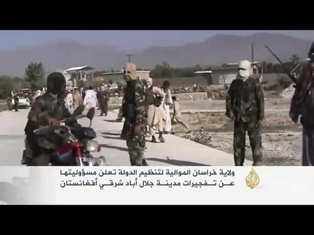 مقتل وإصابة العشرات بتفجيرات بجلال أباد بأفغانستان