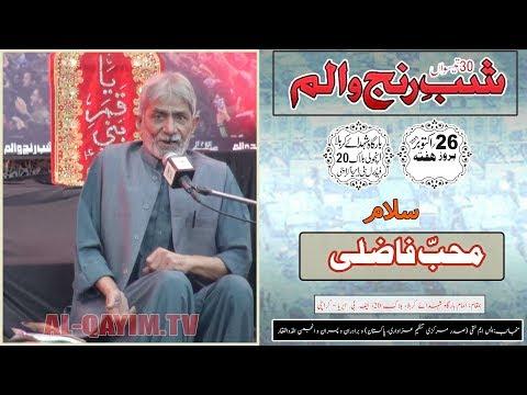 Salaam | Mohib Fazali | Shab-e-Ranjh-o-Alam -26th Safar 1441/2019 - Imam Bargah Shuhdah-e-Karbala